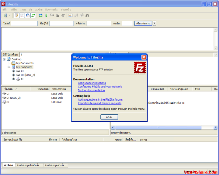 filezilla_first_run_small.png